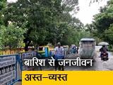 Video : कोलकाता में भारी बारिश से बिगड़े हालात