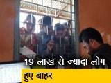 Video : असम में NRC लिस्ट हुई जारी, 3.11 करोड़ लोगों के नाम शामिल