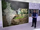 Video : बाढ़ से बेहाल हैं देश के कई हिस्से, जानिए कहां कैसी है स्थिति
