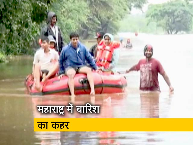 Videos : महाराष्ट्र में बारिश का कहर,  सीएम ने राहत कार्य का जायजा लिया