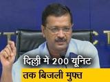 Video : दिल्ली: केजरीवाल सरकार का बड़ा ऐलान, 200 यूनिट तक बिजली मुफ्त
