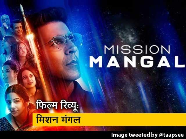 Videos : कैसी है फिल्म 'मिशन मंगल', जानें इसकी खूबियां और खामियां