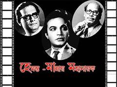 Hemanta, Mannay Mahanayak, A Musical Programme to Celebrate 100 years Birth Anniversary of Hemanta Mukhopadhyay and Manna dey