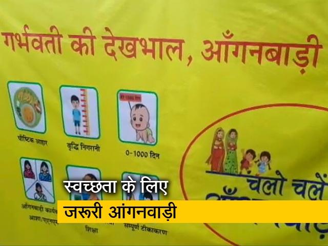 Videos : खिलखिलाते बचपन और स्वस्थ्य मां के लिए जरूरी है आंगनवाड़ी: डॉ प्रसाद