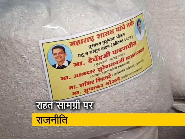 Videos : महाराष्ट्र: बाढ़ प्रभावितों को दी जा रही राहत सामग्री पर लगी मुख्यमंत्री की तस्वीर