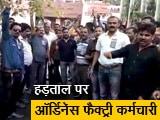 Video : रवीश कुमार का प्राइम टाइम: ऑर्डिनेंस फैक्टरियों के निजीकरण की आशंका क्यों?