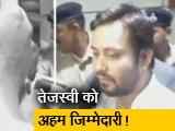Video : लौट आए हैं तेजस्वी यादव, मिल सकता है पार्टी में अहम पद