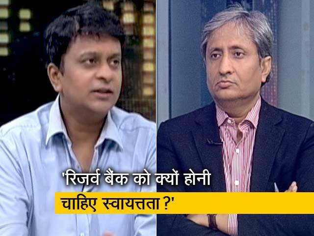 Videos : रवीश कुमार का प्राइम टाइम: क्या ये रिजर्व बैंक की स्वायत्तता में सेंध नहीं?