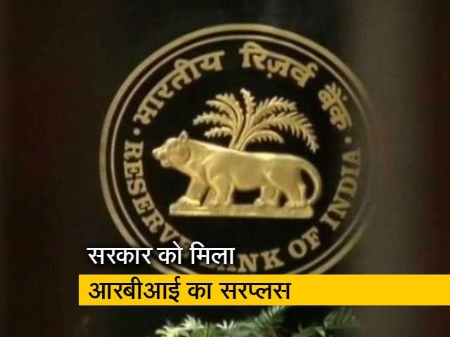 Video : RBI देगा मंदी से घिरी सरकार को बड़ी राहत, सरप्लस फंड देने का फैसला