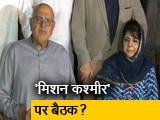 Video : इंडिया@9: कश्मीर में इकट्ठा हुए कई दलों के नेता