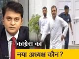Video : सिंपल समाचार: क्या अध्यक्ष बदलने से बदल जाएगी कांग्रेस?