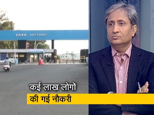 Videos : रवीश कुमार का प्राइम टाइम: ऑटो सेक्टर में अबतक की सबसे बड़ी मंदी