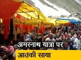 Video : सिटी सेंटर: आतंकी निशाने पर अमरनाथ, महाराष्ट्र दौरे पर निकले सीएम देवेंद्र फडणवीस