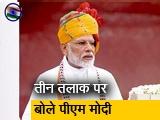 Video : तीन तलाक पर लिया गया फैसला राजनीति से ऊपर है: पीएम मोदी