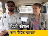 Videos : विक्की कौशल ने एनडीटीवी टीम के साथ खेला 'रैपिड फायर राउंड'