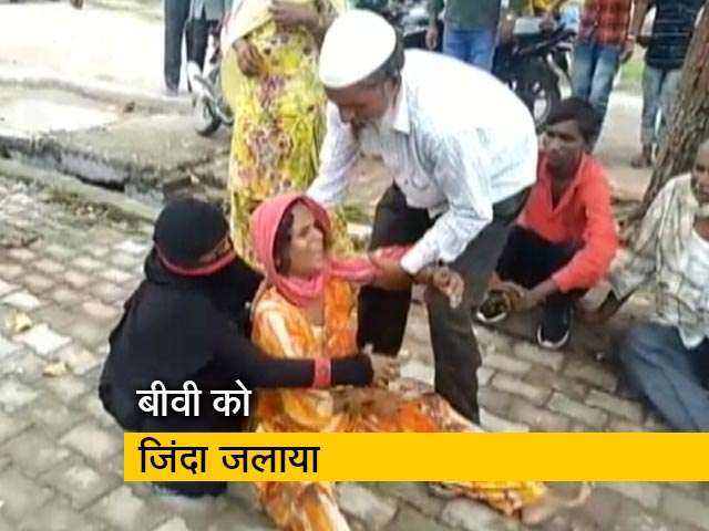 Videos : नए कानून के चलते तीन तलाक नहीं दे सका शौहर तो बीवी को जलाया जिंदा