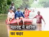 Video : महाराष्ट्र में बारिश का कहर,  सीएम ने राहत कार्य का जायजा लिया