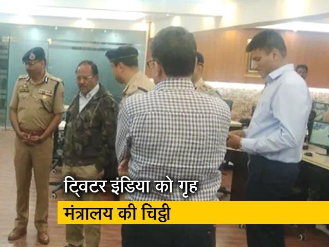 Videos : गृह मंत्रालय ने कश्मीर से जुड़े 8 ट्विटर अकाउंट को हटाने के लिए कहा