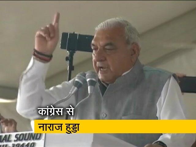 Videos : भूपेंद्र सिंह हुड्डा बोले, 'भटक गई है कांग्रेस'
