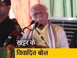 Video : 'कश्मीरी बहू' वाले बयान पर घिरे हरियाणा के सीएम मनोहर लाल खट्टर