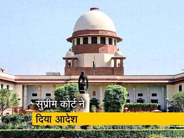 Video : उन्नाव मामले पर SC ने कहा,  पीड़िता के चाचा को दिल्ली के तिहाड़ जेल में शिफ्ट किया जाए