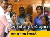 Video : चेन्नई की चार साल की बच्ची ने बनाया वर्ल्ड रिकॉर्ड