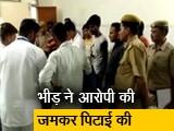 Video : राजस्थान: भीड़ पर गौ तस्कर की फायरिंग