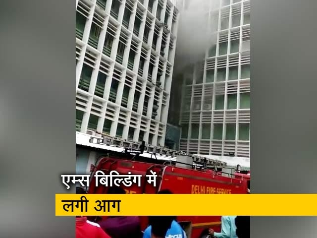 Video : काबू में हुई दिल्ली के AIIMS में लगी आग