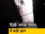 Video : दिल्ली: गांधी नगर इलाके में लगी आग में लाखों का माल खाक