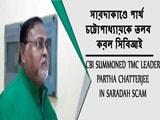 Video : সারদাকাণ্ডে পার্থ চট্টোপাধ্যায়কে তলব করল সিবিআই