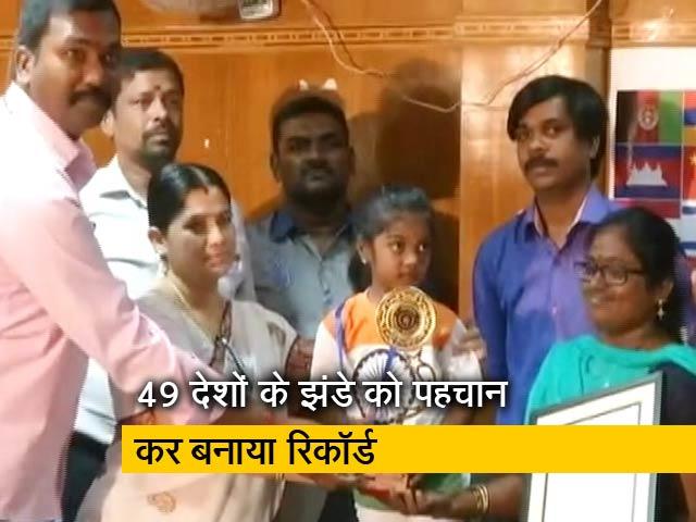 Videos : चेन्नई की चार साल की बच्ची ने बनाया वर्ल्ड रिकॉर्ड