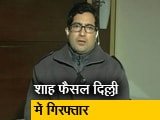 Video : IAS से नेता बने शाह फैसल दिल्ली में गिरफ्तार, इस्तांबुल निकलने की थी तैयारी