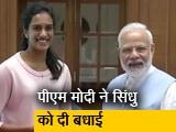 Videos : पीएम मोदी से मिलीं गोल्डन गर्ल पीवी सिंधु