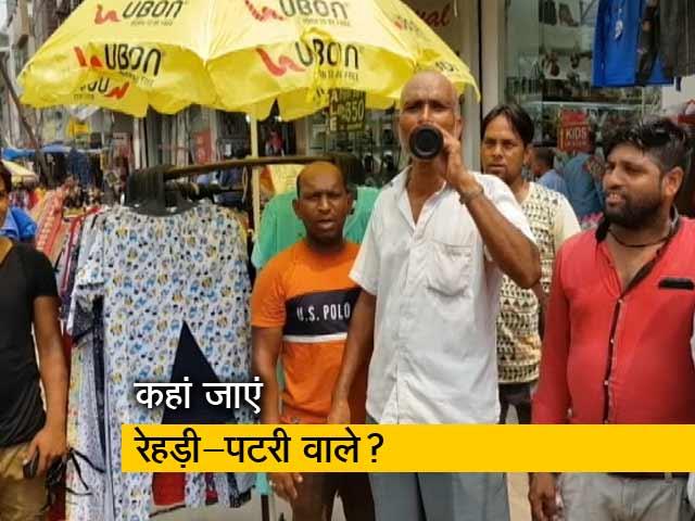 Video : रेहड़ी पटरी और कार फ्री होगा दिल्ली का मशहूर करोल बाग बाजार