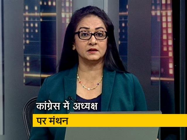 Videos : इंडिया@9: कौन बन पाएगा कांग्रेस का खेवनहार?