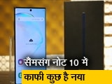 Video : सेल गुरु: Samsung Galaxy Note 10 नए फिचर के साथ धमाल मचाने को तैयार है