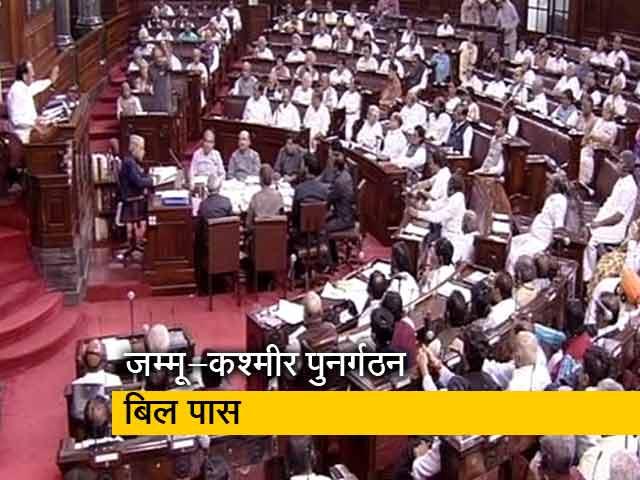 Video : राज्यसभा में पास हुआ जम्मू-कश्मीर राज्य पुनर्गठन बिल
