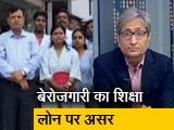 Video : रवीश कुमार का प्राइम टाइम : पढ़ाई पूरी लेकिन नौकरी नहीं मिली