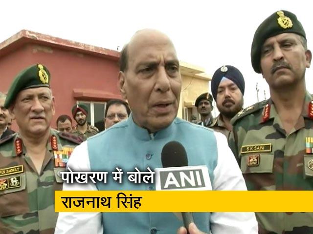 Videos : पोखरण में बोले रक्षा मंत्री राजनाथ सिंह, 'परमाणु नीति हालात मुताबिक'