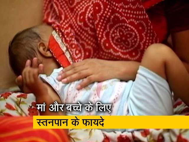 Videos : बनेगा स्वस्थ इंडिया: बीमारियों से बच्चे को बचाता है मां का दूध