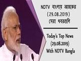Video : NDTV বাংলায় আজকের (29.08.2019) সেরা খবরগুলি