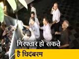 Video : दीवार फांदकर पी चिदंबरम के घर में घुसी CBI की टीम