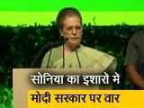Video : बहुमत का इस्तेमाल डराने-धमकाने के लिए नहीं करना चाहिए: सोनिया गांधी