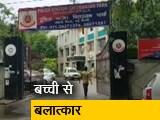Video : दिल्ली के एक नामी स्कूल में बच्ची से रेप, आरोपी गिरफ्तार