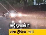 Video : दिल्ली-एनसीआर में झमाझम बारिश