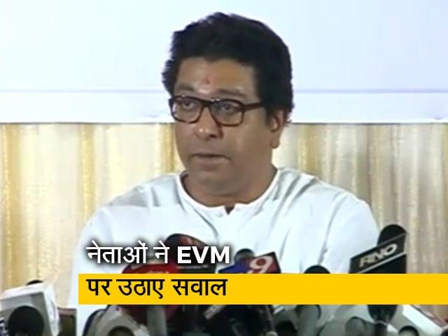 Videos : EVM पर राज ठाकरे का मोर्चा, कांग्रेस-एनसीपी भी आए साथ
