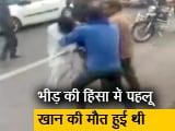Video : पहलू खान केस में फैसला आज