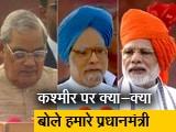 Video : रवीश कुमार का प्राइम टाइम : 15 अगस्त को प्रधानमंत्रियों के भाषण में कश्मीर