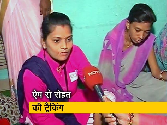 Videos : मोबाइल ऐप के जरिए रखा जा रहा गर्भवती महिलाओं की सेहत का ख्याल