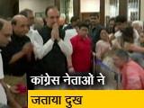 Video : अरुण जेटली के निधन पर कांग्रेस नेता गुलाम नबी आजाद और आनंद शर्मा ने जताया दुख